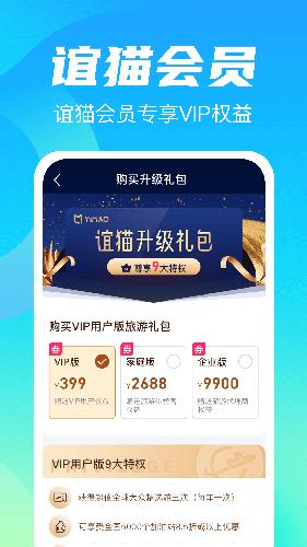 誼貓旅行app截圖4