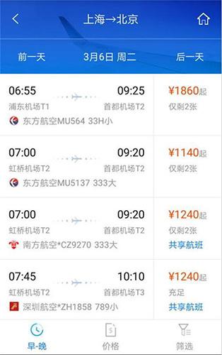 114差旅通app截圖3