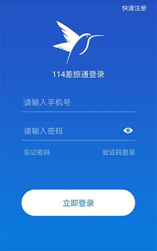 114差旅通app截圖1