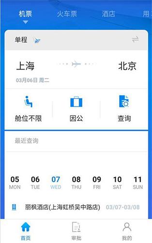114差旅通app截圖2