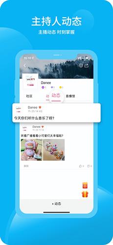 深愛聽app截圖4