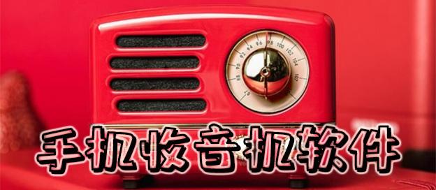 手機收音機軟件