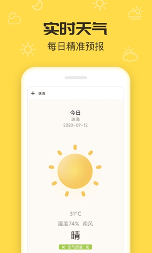 叮叮天氣app截圖1