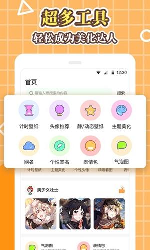 美化大师app截图2