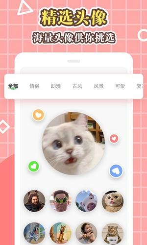 美化大师app截图4