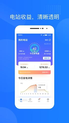 光伏生活app截圖1