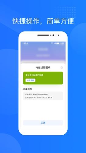 光伏生活app截圖2