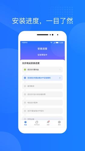 光伏生活app截圖3