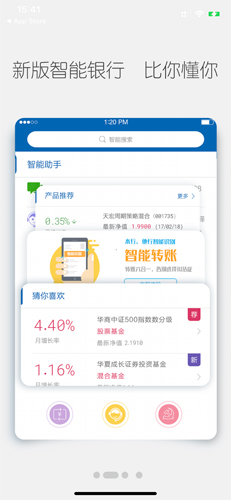 中國建設銀行手機版截圖2