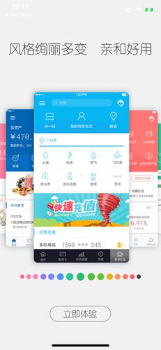 中國建設銀行手機版截圖4