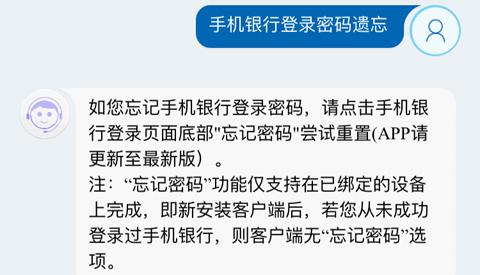 中國建設銀行app登錄密碼忘記了
