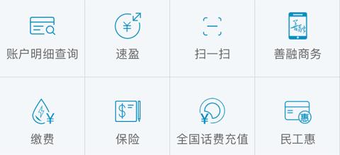 中國建設銀行app怎么查賬單明細