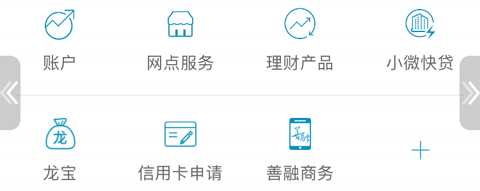 中國建設銀行app怎么看卡號