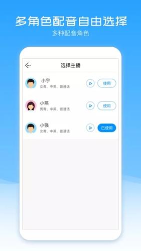 配音盒子app截圖1