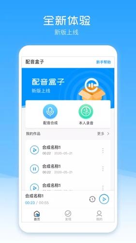 配音盒子app截圖3