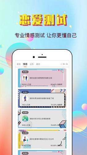 最美戀愛app截圖3
