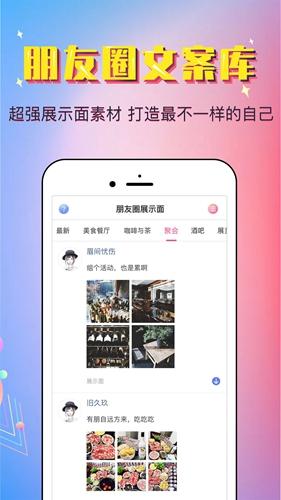 最美戀愛app截圖4