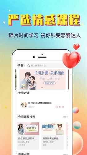 最美戀愛app截圖2