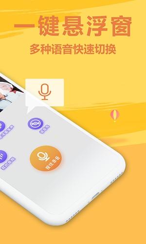 萌鼠變聲器app截圖2