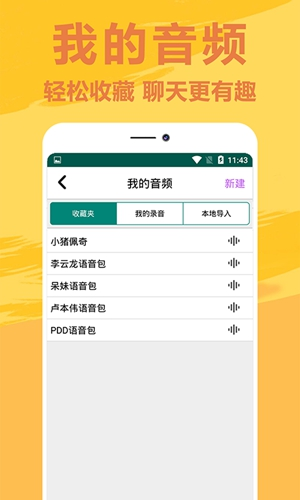 萌鼠變聲器app截圖3