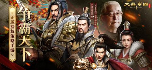 大秦帝国之帝国烽烟截图2