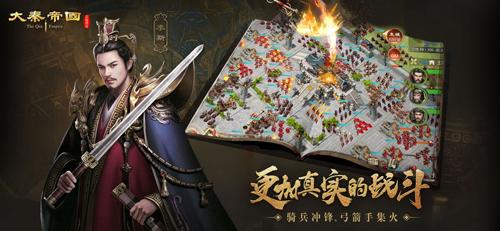 大秦帝国之帝国烽烟截图4