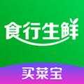 食行生鮮app