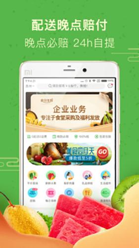 食行生鮮app截圖4