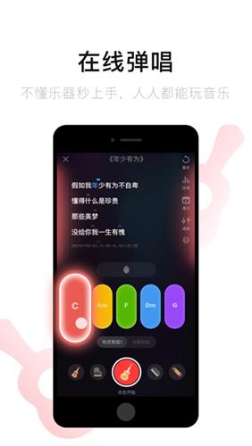 紅心音樂app截圖2