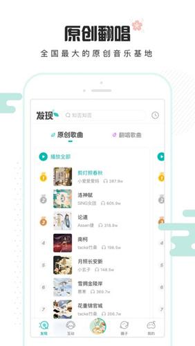 紅心音樂app截圖3