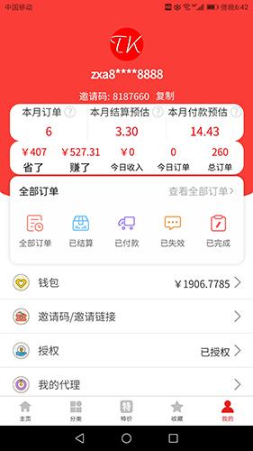 星鑫折扣app截圖3