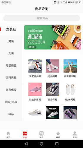 星鑫折扣app1