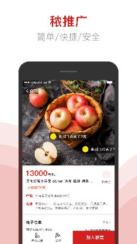 秾推廣app