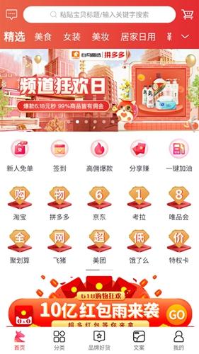 白馬晶選app1
