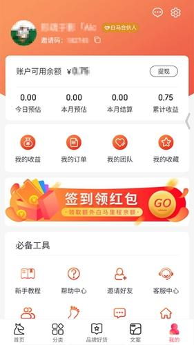白馬晶選app2