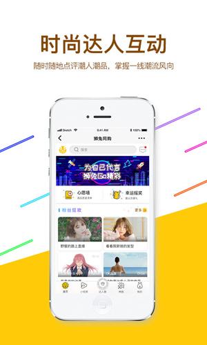 獅兔同購app截圖1