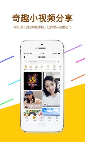 獅兔同購app截圖2