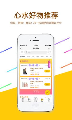 獅兔同購app截圖3