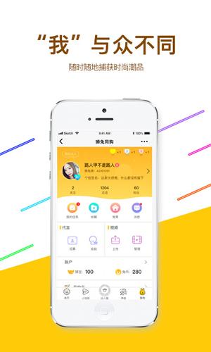 獅兔同購app截圖4