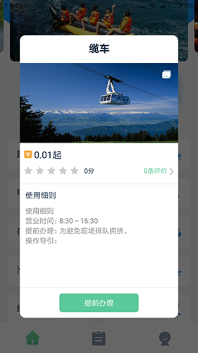 我的長白山app圖片