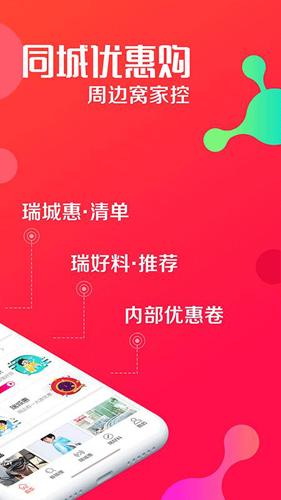 瑞購網app截圖2