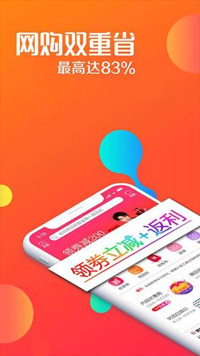 瑞購網app截圖1
