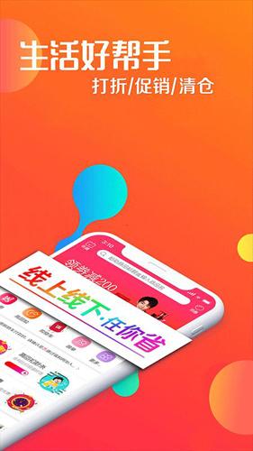 瑞購網app截圖4