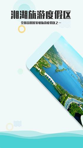愛游湘湖app截圖1