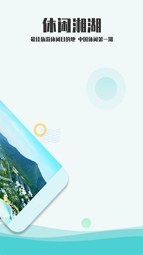 愛游湘湖app截圖2