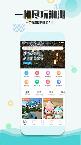 愛游湘湖app截圖3