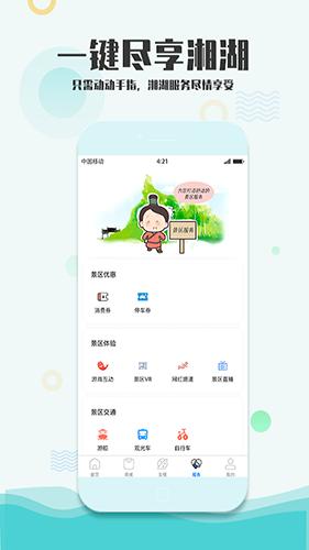 愛游湘湖app截圖4