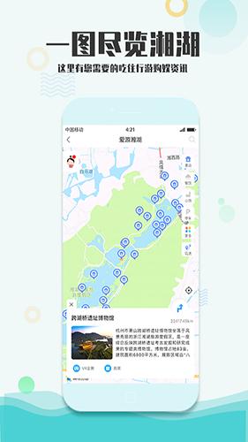 愛游湘湖app截圖5