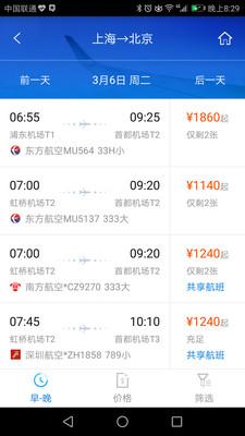 114差旅通app圖片