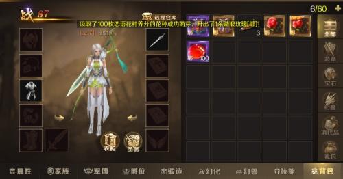魔域手游新聞配圖2